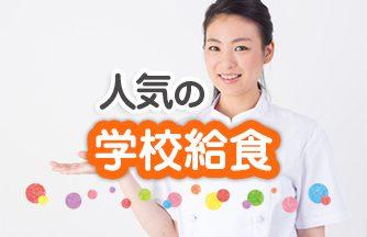 求人情報|【岐阜市】学校給食の調理士さん募集!