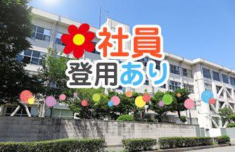求人情報|【岐阜市】学校事務のお仕事★社員登用あり!