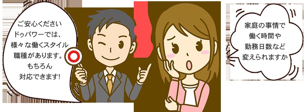 家庭の事情で働く時間や勤務日数など変えられますか?ご安心ください。ドゥパワーでは、様々な働くスタイル職種があります。もちろん対応できます!