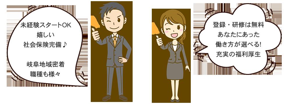 未経験スタートOK。嬉しい社会保険完備♪岐阜地域密着職種も様々。登録・研修は無料。あなたにあった働き方が選べる!充実の福利厚生