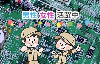 求人情報|【大垣市】電子版のピン立ての機械オペレーター☆はんだごてを使って接着、固定をするお仕事です|ドゥパワーコーポレーション