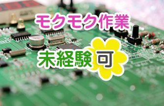 求人情報|【大垣市】プリント回路基板の製造における穴あけ加工のオペレーターのお仕事|ドゥパワーコーポレーション