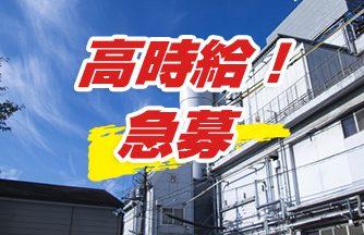 求人情報|【岐阜市】急募!!ダイカストの製造オペレーターです。切削加工などかんたんな作業です。|ドゥパワーコーポレーション