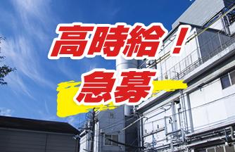 求人情報 【岐阜市】急募!!ダイカストの製造オペレーターです。切削加工などかんたんな作業です。 ドゥパワーコーポレーション