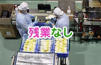 求人情報|【羽島郡笠松町】食品の箱詰めのお仕事|ドゥパワーコーポレーション