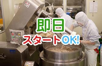 求人情報|【羽島郡笠松町】食品の投入、加工のお仕事|ドゥパワーコーポレーション