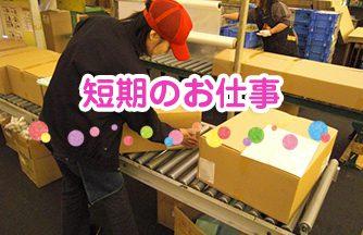 求人情報|【羽島市江吉良】教材のピッキング、梱包のかんたんお仕事 ※2週間程度の短期のお仕事です|ドゥパワーコーポレーション