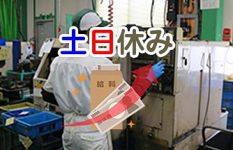 求人情報|【加茂郡坂祝町】自動車部品のプレス作業スタッフ|ドゥパワーコーポレーション
