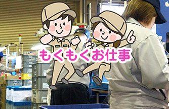 求人情報|【加茂郡坂祝町】自動車部品の溶接作業スタッフ|ドゥパワーコーポレーション