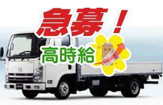 求人情報|【瑞穂市十七条】平ボディトラックの運転手さん(らくらく玉掛け・クレーン)|ドゥパワーコーポレーション