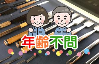 求人情報| 【関市肥田】刃物の製造スタッフ☆かんたんなお仕事|ドゥパワーコーポレーション