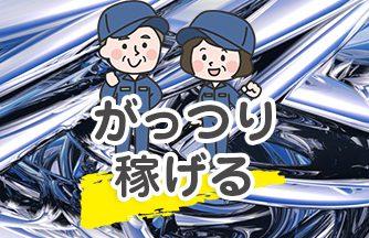 求人情報| 【加茂郡富加町】メッキ加工のお仕事♪シルバーさん歓迎です♪|ドゥパワーコーポレーション