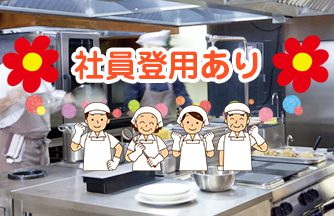 求人情報| 【大垣市南頬】病院の調理師さん募集☆社員登用あります|ドゥパワーコーポレーション