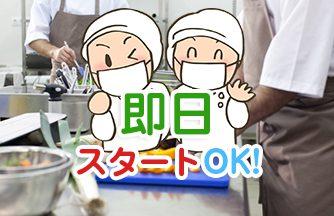 求人情報| 【岐阜市大洞】施設の調理師さん募集☆週休2日|ドゥパワーコーポレーション