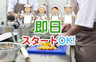 求人情報| 【岐阜市大洞】施設の調理スタッフ☆週休2日|ドゥパワーコーポレーション