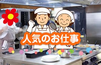 求人情報| 【可児市塩川】施設の調理師さん募集☆週休2日|ドゥパワーコーポレーション