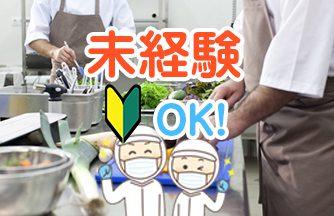 求人情報| 【可児市塩川】施設の調理スタッフさん募集☆週休2日|ドゥパワーコーポレーション