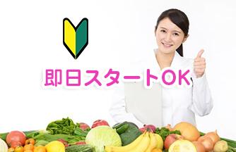 求人情報| 【羽島市江吉良町】栄養士・管理栄養士☆週休2日|ドゥパワーコーポレーション