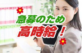 求人情報| 【関市のぞみヶ丘】初心者でもできる生産管理の事務スタッフ|ドゥパワーコーポレーション