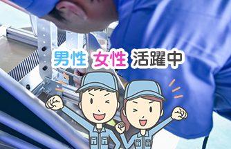 求人情報| 【本巣市上保】運賃箱の組み立て作業スタッフ☆短時間勤務OK♪|ドゥパワーコーポレーション