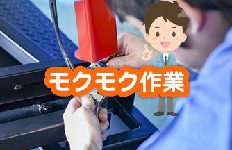 求人情報| 【本巣市上保】充電器の組み立て作業スタッフ☆短時間勤務OK♪|ドゥパワーコーポレーション
