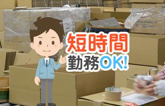 求人情報| 【本巣市上保】らくらく梱包作業スタッフ☆短時間勤務OK♪|ドゥパワーコーポレーション