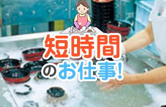 求人情報| 【養老郡養老町押腰】食器洗浄のお仕事☆短時間勤務OK♪|ドゥパワーコーポレーション