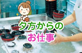 求人情報| 【関市若草】食器洗浄のお仕事☆短時間勤務OK♪|ドゥパワーコーポレーション