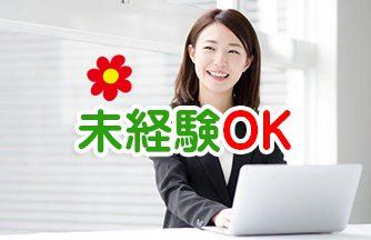 求人情報| 【本巣市上保】経理事務スタッフ☆未経験OK♪|ドゥパワーコーポレーション