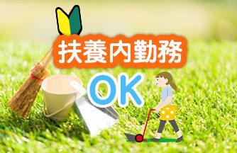 求人情報| 【関市小迫間】ゴルフ場のコース管理☆未経験者でもOK♪|ドゥパワーコーポレーション