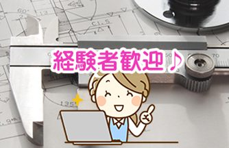 求人情報|【関市新迫間】自動車の機械設計 CADオペレーター(社員登用あり☆)|ドゥパワーコーポレーション