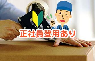 求人情報 【関市小屋名】車のシート材のかんたん梱包作業(社員登用あり☆) ドゥパワーコーポレーション