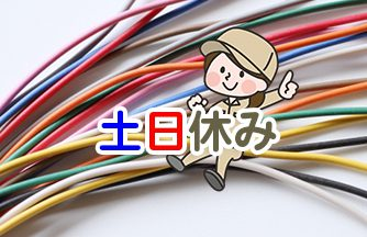 求人情報|【関市新迫間】ケーブル保護カバーのかんたんな組み立て(未経験OK☆)|ドゥパワーコーポレーション