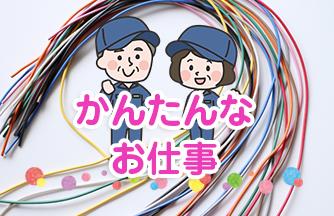 求人情報 【関市新迫間】ケーブル保護カバーのかんたんな組み立て(未経験OK☆) ドゥパワーコーポレーション