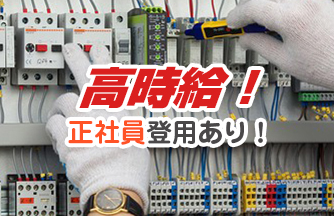 求人情報|【関市のぞみヶ丘】設備メンテナンススタッフ(未経験OK☆)|ドゥパワーコーポレーション