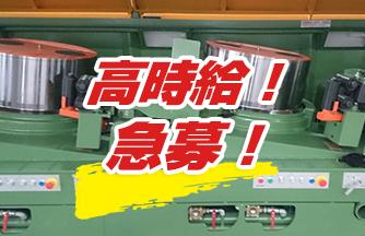 求人情報 【関市のぞみヶ丘】伸線機オペレーター(未経験OK☆) ドゥパワーコーポレーション