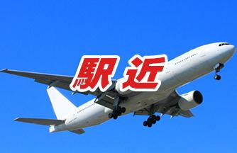 求人情報|【各務原市蘇原】航空機部品の組み立て(土日休み☆)|ドゥパワーコーポレーション