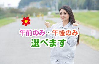求人情報|【各務原市前渡】プラスチックの組み立てスタッフ 女性活躍中♪|ドゥパワーコーポレーション