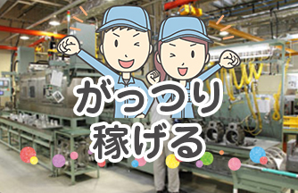 求人情報|【加茂郡川辺町】年間休日121日☆プラスチック製品の開発のお仕事♪|ドゥパワーコーポレーション