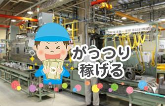 求人情報 【加茂郡川辺町】年間休日121日☆プラスチック製品の開発のお仕事♪ ドゥパワーコーポレーション
