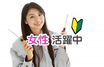 求人情報|【美濃加茂市】簡単なモクモク組み立てスタッフ|ドゥパワーコーポレーション