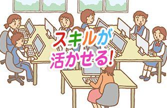 求人情報|【岐阜市】パソコンのインストラクター☆子供が好きな方|ドゥパワーコーポレーション