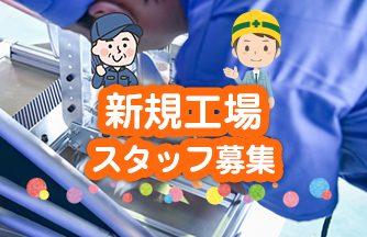 求人情報|【羽島郡岐南町】週支払OK 高時給♪新規工場での組み立て加工スタッフ|ドゥパワーコーポレーション
