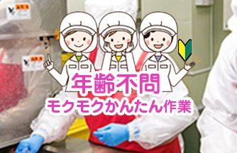 求人情報|【関市倉知】週支払OK 年齢不問♪食品会社でかんたん粉付け|ドゥパワーコーポレーション