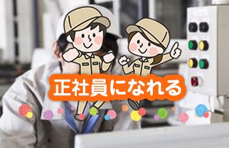求人情報|【加茂郡富加町】正社員登用あり♪金型の加工スタッフ|ドゥパワーコーポレーション