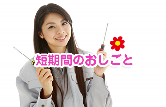求人情報 【加茂郡坂祝町】週支払OK 短期♪キッチンの組み立て・カット加工 ドゥパワーコーポレーション