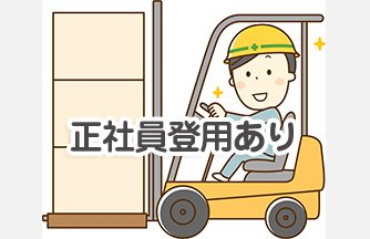 求人情報|【岐阜市 加納駅近く】週支払OK リフトマン 出荷作業|ドゥパワーコーポレーション