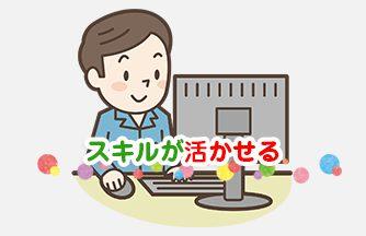 求人情報|【関市新迫間】週支払OK 高時給 電気設計|ドゥパワーコーポレーション