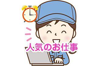 求人情報|【羽島市小熊町】パート 製品検査スタッフ|ドゥパワーコーポレーション