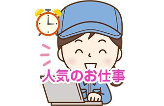 求人情報 【羽島市小熊町】パート 製品検査スタッフ ドゥパワーコーポレーション